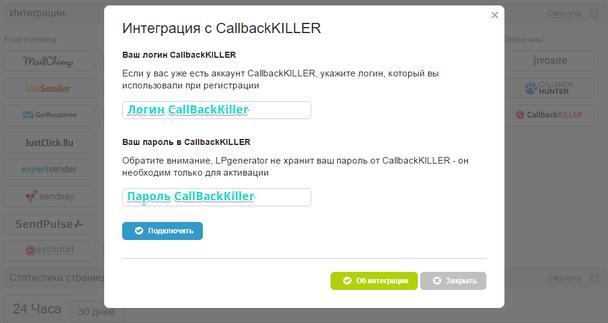 Перед вами появится окно интеграции, в котором следует ввести ваши логин и пароль от учётной записи «CallBackKiller»