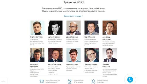 МЗС-программа Бизнес Молодости