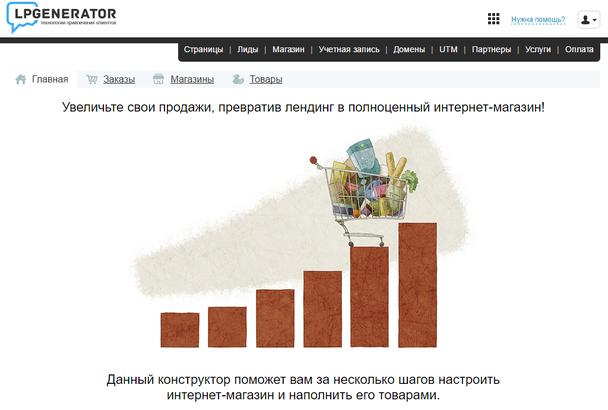 """Обновление модуля """"Магазин"""" в LPgenerator: выбор валюты и модификации товаров"""
