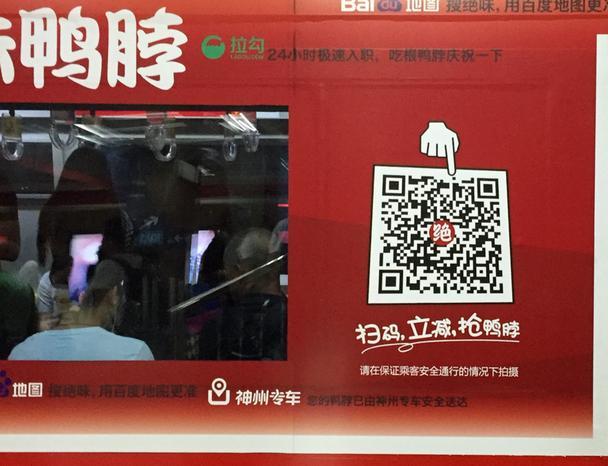 Реклама китайской компании Juewei с QR-кодом