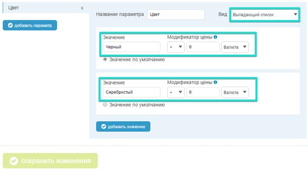Для этого добавим вид «Выпадающий список» и заполним параметры