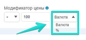 вы можете выбрать в рублях или в процентах от изначальной стоимости товара будет меняться его итоговая цена
