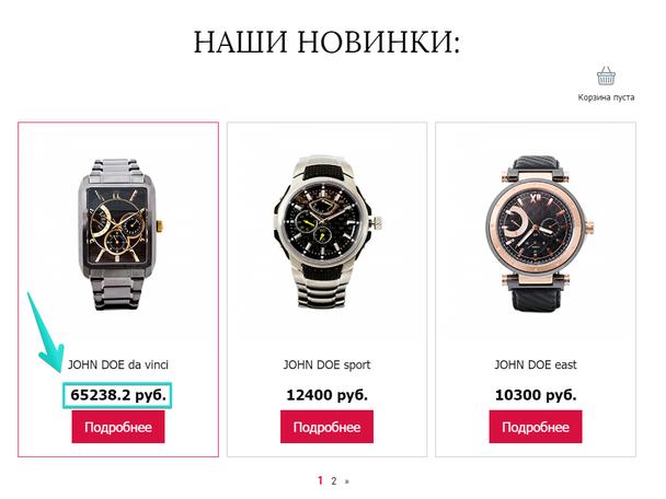 стоимость товара, введенная в долларах, конвертировалась и отразилась в рублях