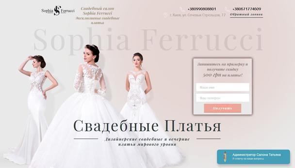Свадебные платья Sofia Ferrucci