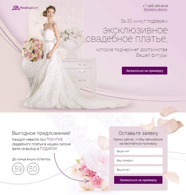 лендинг пейдж для продвижения свадебных услуг