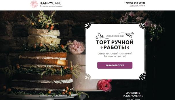 бесплатный шаблон для лендингов свадебных услуг