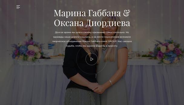Marina Gabbana event group