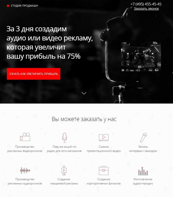 Макет для студии по производству видеороликов