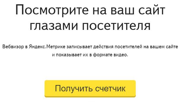 Сервис Вебвизор от Яндекса позволяет записывать действия посетителей