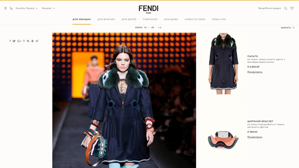 Товарный лендинг интернет-магазина Fendi