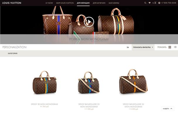 на сайте бренда Louis Vuitton вы можете добавить на сумки или чемоданы собственные инициалы