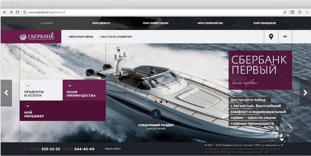 Сайт Сбербанк Премьер относится к семейству «дорогих сайтов», реализованных на платформе Backbase Customer Experience Platform (CXP)