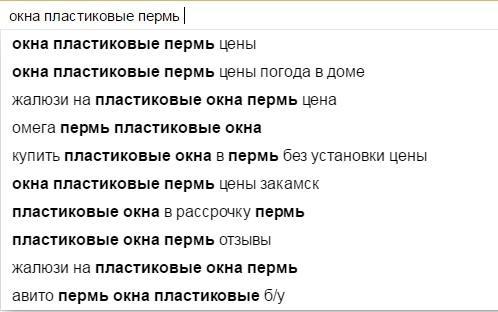 скриншот подсказки Яндекса по Перми