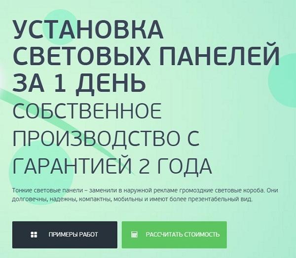 Заголовок посадочной страницы под горячие запросы «Купить / производство / заказать световые панели»