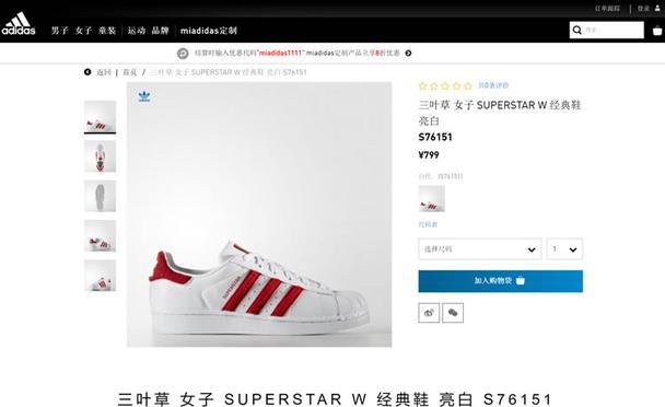 Пример страницы Adidas на английском и китайском языках.