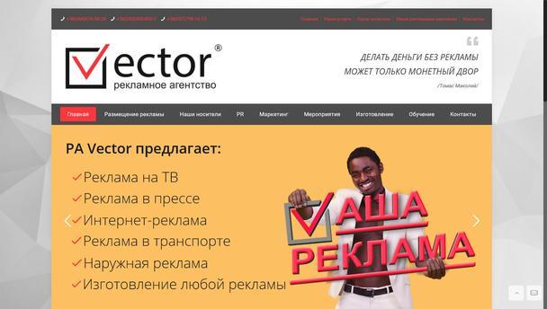 PA Vector