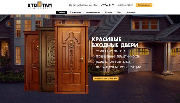 Иллюстрация к статье: Примеры лендинг пейдж по продаже и установке дверей