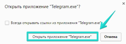 нажмите «Открыть приложение «Telegram.exe»