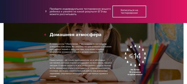 Образование +