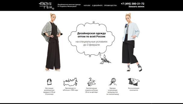 Иллюстрация к статье: Бизнес-ниши: 8 лендингов для продажи одежды и обуви