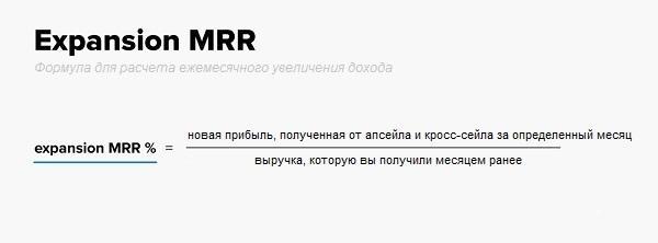 увеличении дохода (expansion MRR)