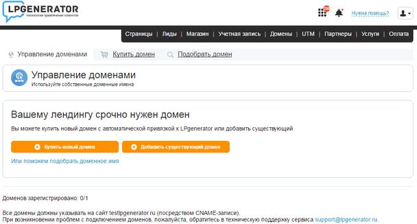 Иллюстрация к статье: Обновление раздела «Домены» LPgenerator: добавление файлов домена, создание правил перенаправления