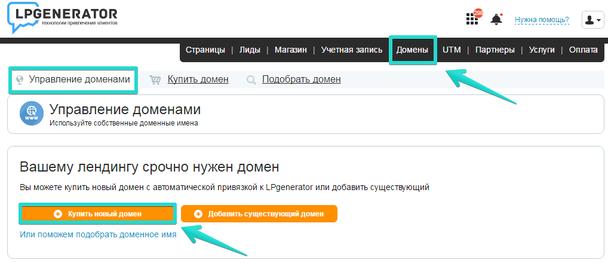 Для того, чтобы приобрести домен через LPgenerator кликните «Купить новый домен» в разделе «Управление доменами»