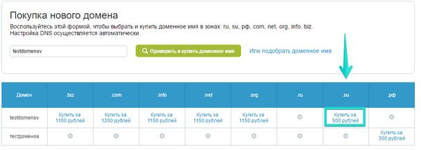 Обратите внимание: если здесь вы не смогли найти свободное доменное имя в подходящей зоне, предлагаем воспользоваться нашим новым инструментом, помогающим подобрать домен