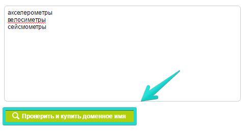Нажмите «Проверить и купить доменной имя»