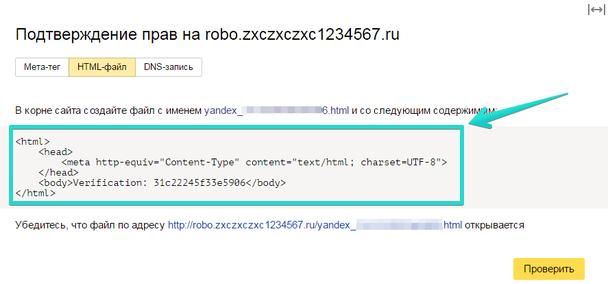 Копируем содержимое файла в стороннем сервисе