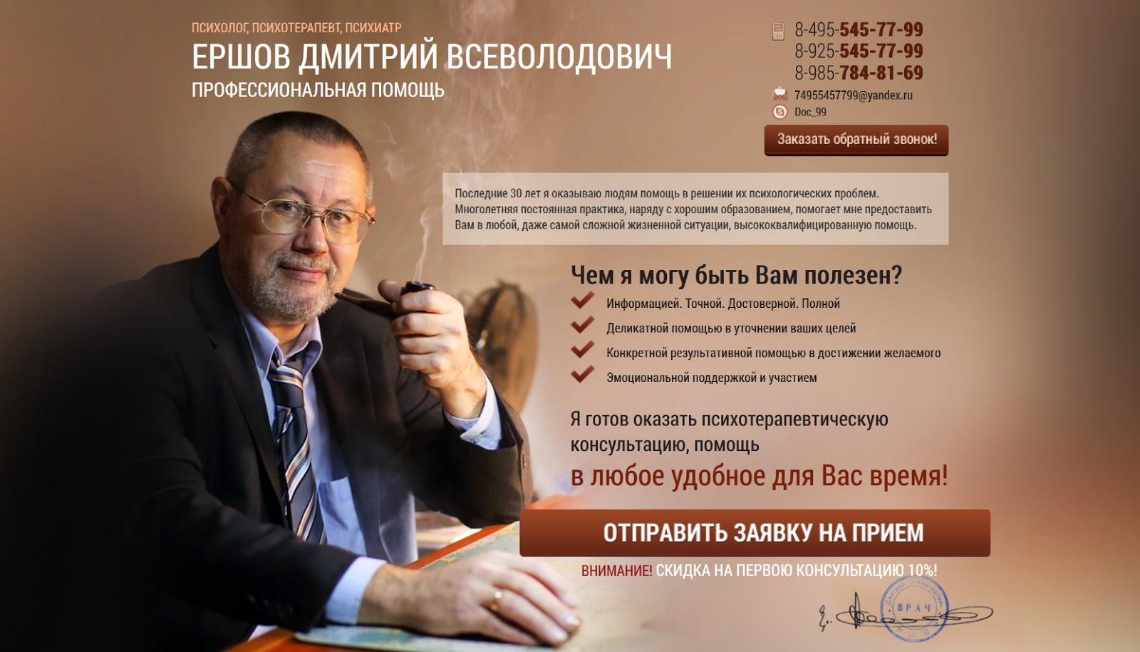 Услуги психолога бизнес план бизнес план бутика шоколада