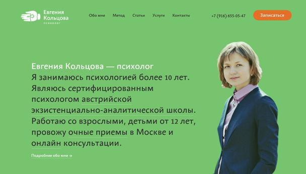 Евгения Кольцова