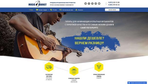 Music-Market-spb