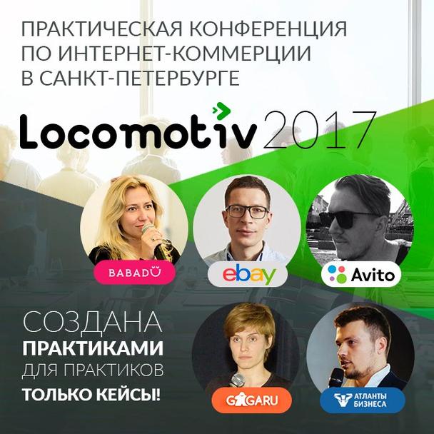 LPgenerator делится опытом! 5 апреля, Санкт-Петербург