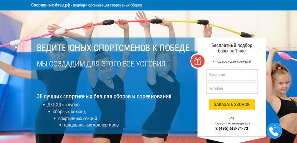 Спортивные-базы.рф
