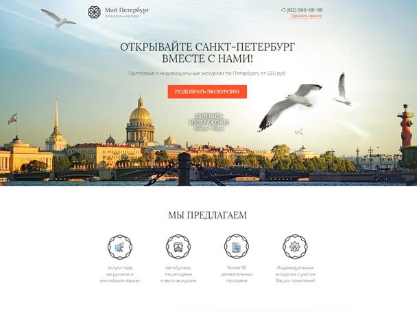 Решение от LPgenerator для продвижения бизнеса в сфере туристических услуг
