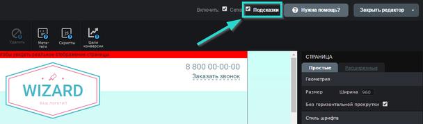 Для опытных пользователей мы добавили возможность отключить подсказки. Сделать это можно, сняв галочку «Подсказки»