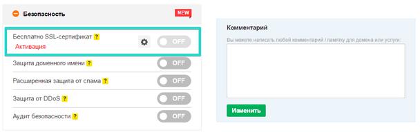 В разделе «Безопасность» вы увидите оповещение о процессе активации SSL сертификата для домена.