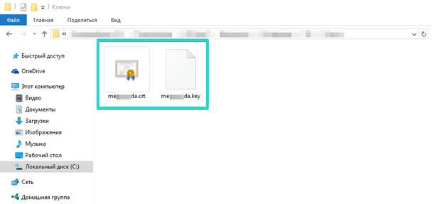 Из набора полученных ключей вам потребуется сгенерировать 2 файла, сам файл сертификата с расширением «*.crt» и файл приватного ключа с расширением «*.key».