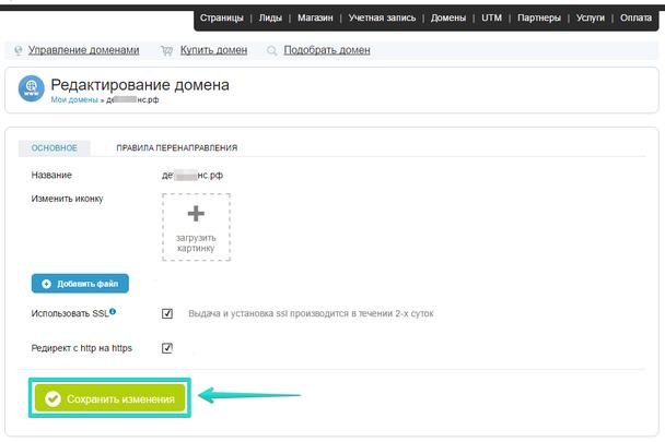 Обратите внимание: установка SSL сертификата может занять до 48 часов.