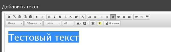 С помощью текстового редактора можно поработать со шрифтами и расположением тестовых блоков