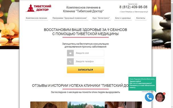 Сайт клиники в настоящий момент
