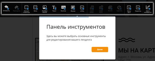 панель инструментов редактирования лендинга