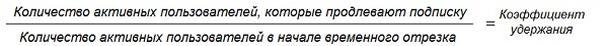 Самая простая формула расчета коэффициента удержания