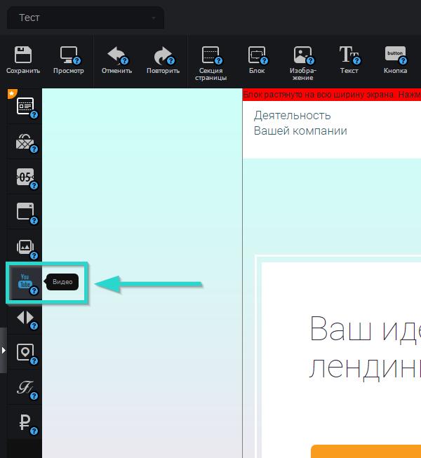 Для того, чтобы установить видеозапись в качестве фона, перейдите в редактор посадочных страниц, и в левой панели инструментов кликните по виджету «Видео»