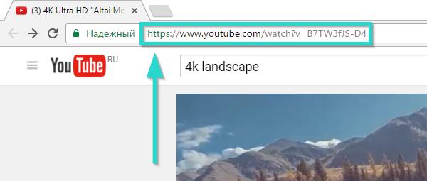 После того, как вы открыли нужное видео, скопируйте ссылку на него из адресной строки вашего браузера