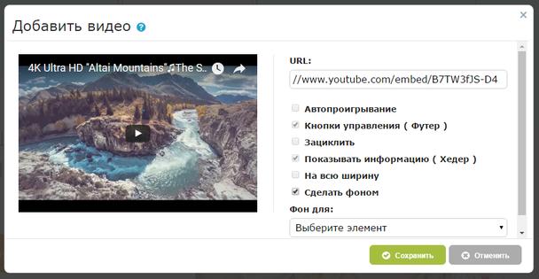 Для того, чтобы установить видеозапись в качестве фона секции или всей посадочной страницы, отметьте последнюю галочку — «Сделать фоном»