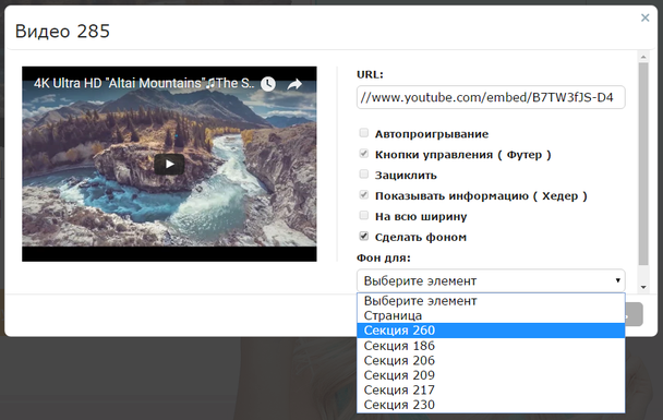 В выпадающем списке выберите элемент, для которого вы хотите установить видео в качестве фона, и сохраните настройки