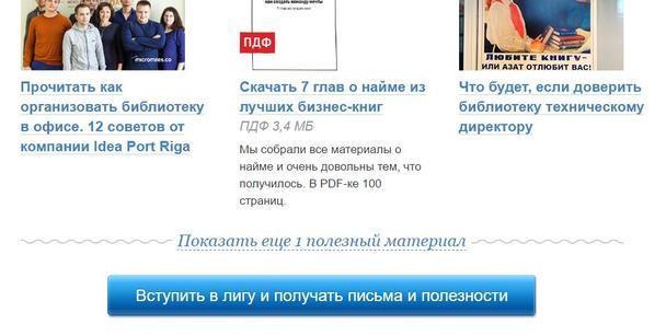 Предложение для «читающих компаний» с сайта издательства Иванова, Манна и Фербера