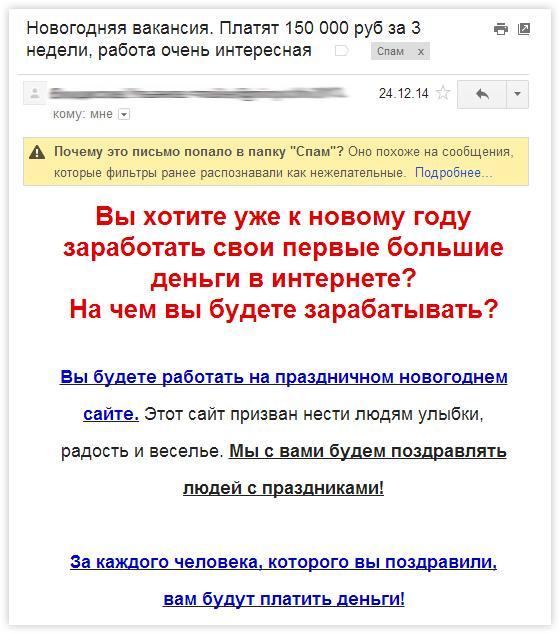 Пример спама